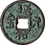 Fractional cash - Yanyou (Yuanbao; temple coin) – avers
