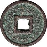 Fractional cash - Yanyou (Yuanbao; temple coin) – revers