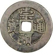 5 Cash - Chongzhen -  avers