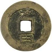 1 Cash - Chongzhen (Southern type; Hu Jui) -  avers