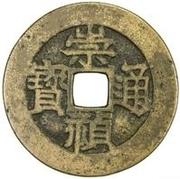 2 Cash - Chongzhen (Southern type; Hu) -  avers