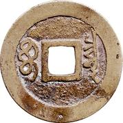 1 cash Shunzhi (Tongbao; revers mandchou; Boo-chiowan) -  avers