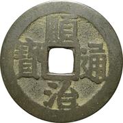 1 cash Shunzhi (Tongbao; revers mandchou et chinois; Ning / Ning) – avers