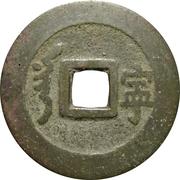 1 cash Shunzhi (Tongbao; revers mandchou et chinois; Ning / Ning) – revers