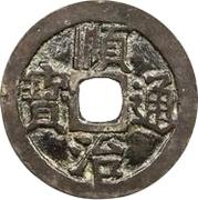 1 cash Shunzhi (Tongbao; revers chinois avec Yi Li; Hu) -  avers