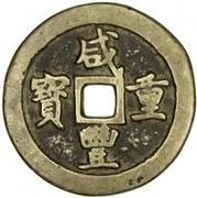 50 Cash - Xianfeng (Boo-gung) -  avers