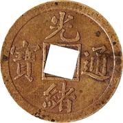 1 cash Guangxu (Boo-Guwang) -  avers