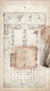 500 Cash (Da-Qing Baochao) – avers