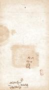 500 Cash (Da-Qing Baochao) – revers