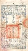 1,000 Cash (Da-Qing Baochao) – avers