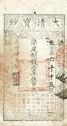 1,500 Cash (Da-Qing Baochao) – avers