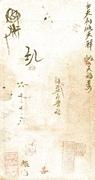 1,500 Cash (Da-Qing Baochao) – revers