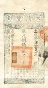 2,000 Cash (Da-Qing Baochao) – avers