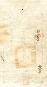 2,000 Cash (Da-Qing Baochao) – revers