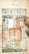 5,000 Cash (Da-Qing Baochao) – avers