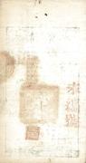 5,000 Cash (Da-Qing Baochao) – revers