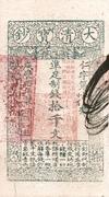 10,000 Cash (Da-Qing Baochao) – avers
