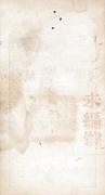 10,000 Cash (Da-Qing Baochao) – revers