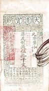 50,000 Cash (Da-Qing Baochao) – avers
