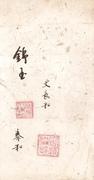 50,000 Cash (Da-Qing Baochao) – revers
