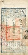 100,000 Cash (Da-Qing Baochao) – avers