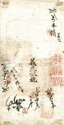 100,000 Cash (Da-Qing Baochao) – revers