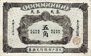 50 Cents (Ta-Ching Governmet Bank) – avers