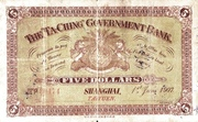 5 Dollars (Ta-Ching Government Bank) – revers