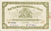 10 Dollars (Ta-Ching Government Bank) – revers
