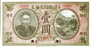 1 Dollar (Ta-Ching Government Bank; unissued) – avers