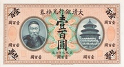 100 Dollars (Ta-Ching Government Bank; unissued) – avers