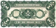1 Dollar (Ta-Ching Government Bank; unissued) – revers