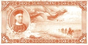 5 Dollars (Ta-Ching Government Bank; unissued) – avers