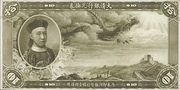 10 Dollars (Ta-Ching Government Bank; unissued) – avers