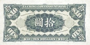 10 Dollars (Ta-Ching Government Bank; unissued) – revers