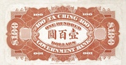 100 Dollars (Ta-Ching Government Bank; unissued) – revers