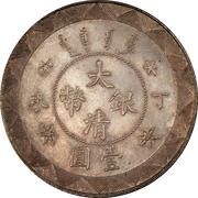 1 yuan Guangxu – avers