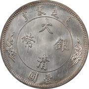 1 yuan Xuantong (type 1, $1) – avers