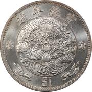1 yuan Xuantong (type 1, $1) – revers