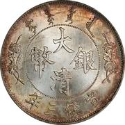1 yuan Xuantong (type 2, One Dollar) – avers