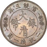 5 jiao Xuantong (type 2) – avers