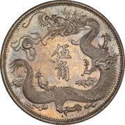 5 jiao Xuantong (type 2) – revers