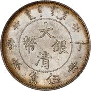 5 Jiao - Guangxu – avers