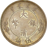 5 jiao Xuantong (type 1, ½ Dol.) – avers