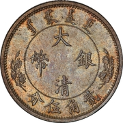 2 Jiao 5 Fen / ¼ Dollar - Xuantong – avers