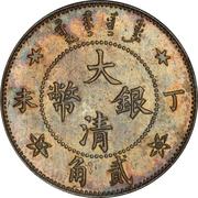 2 Jiao - Guangxu – avers