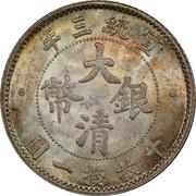 1 jiao Xuantong (type 2) – avers