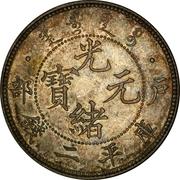2 Qian - Guangxu (Pattern; Hu Poo) – avers