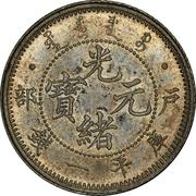 1 Qian - Guangxu (Pattern; Hu Poo) – avers