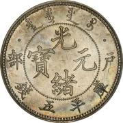 5 Qian - Guangxu (Pattern; Hu Poo) – avers